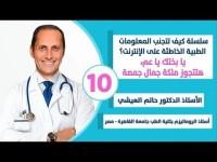 سلسلة كيف تتجنب المعلومات الطبية الخاطئة على الإنترنت: فيديو 10: يا بختك يا عم هتتجوز ملكة جمال جمصه