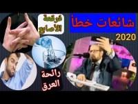 شائعات طبية خاطئة: فرقعة الأصابع^ مزيل العرق _يجب معرفتها لك ولغيرك /دكتور جودة محمد عواد