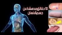 ١٠ حقائق مدهشة عن جسم الإنسان لم تكن تعرفها