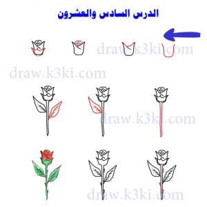 تعلم رسم وردة