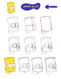 تعلم رسم سيمبسون