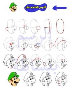 تعلم رسم ماريو