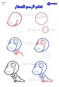 تعلم رسم الكارتون