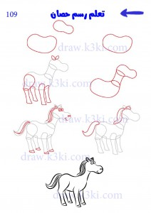 تعلم رسم الحصان خطوة بخطوة
