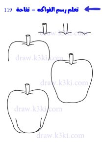 كيف ترسم تفاحة
