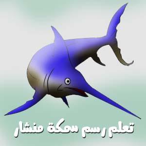 كيف ترسم سمكة المنشار