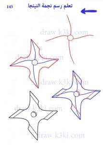 تعلم رسم نجمة النينجا