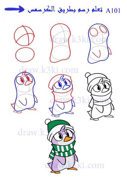 تعلم رسم البطاريق