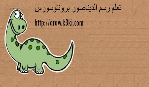 تعليم رسم الديناصور برونتوسورس