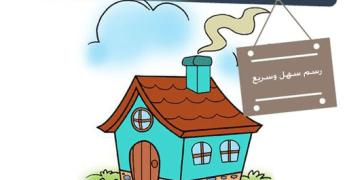 رسم بيت للاطفال