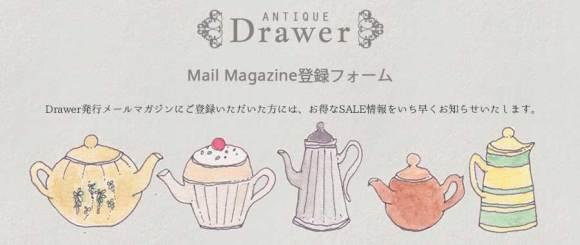 Drawe ささきひとみmailmagazine ご登録いただいた方にはお得なSALE情報などをいち早くお届けいたします。