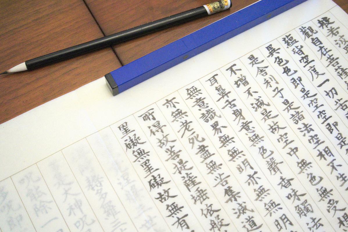 Shakyo practice