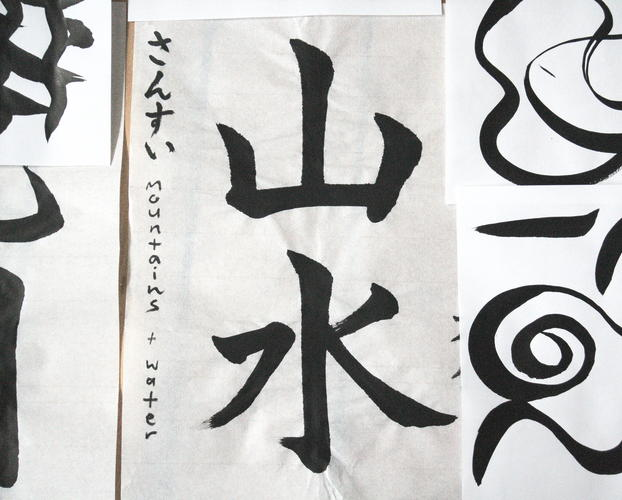 Calligraphy day at Wiston Lodge - Sansui Mountains and Rivers