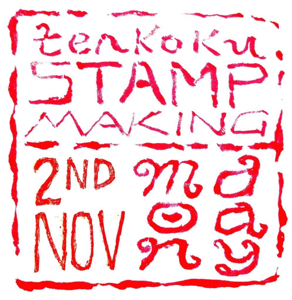 Tenkoku stamps 11-20