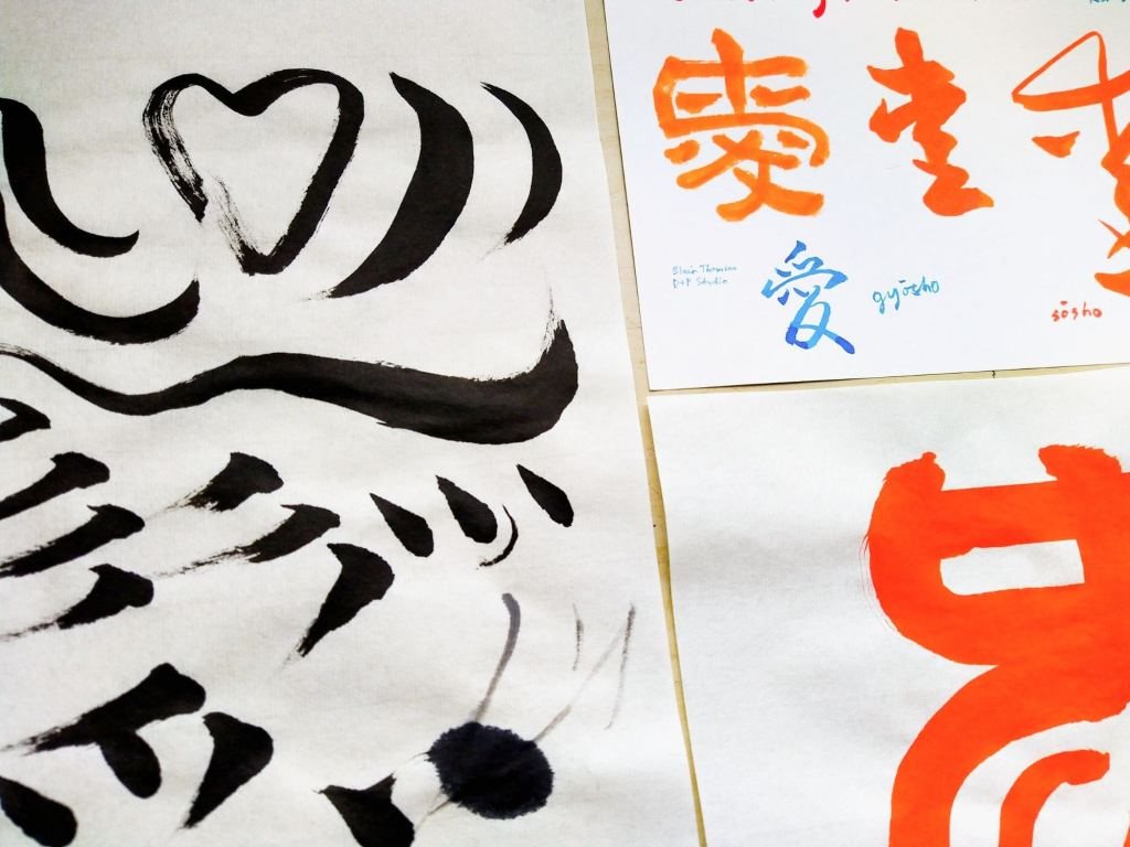 Opening your heart to 愛 Ai Love in Shodo