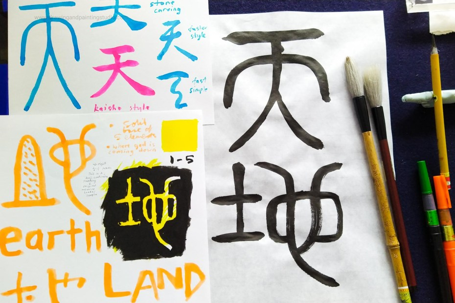 Heaven and Earth in Shodo calligraphy