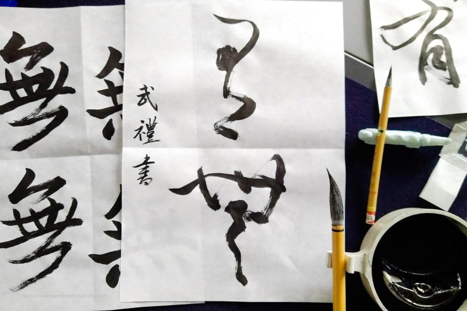 Shodo brushing the curves of 有無 Umu