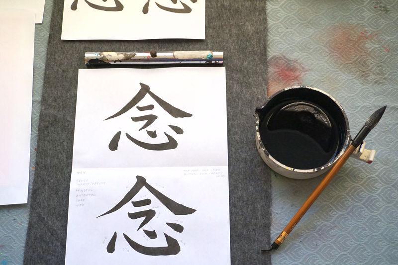 Sho 'Nen 念' www.drawingandpaintingstudio.com