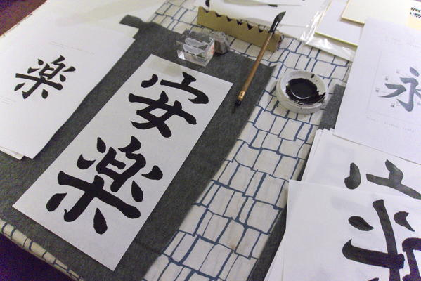 Anraku - Ease and Joy brushed with ink