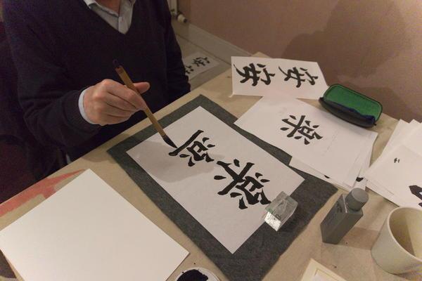 Anraku - Ease and Joy brushed with ink