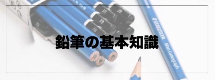 鉛筆の基本知識
