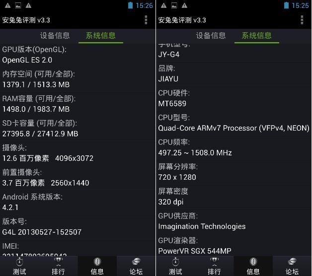 Jiayu-G4-Turbo-AnTuTu