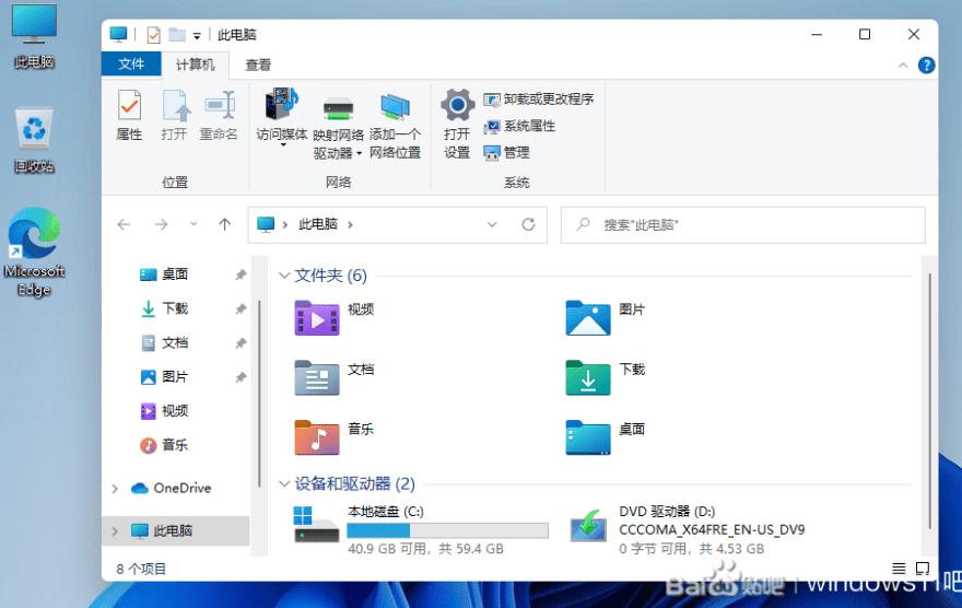 Windows 11 filtrado
