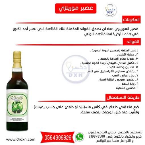 عصير مورينزي 700 مل DXN