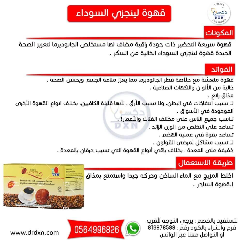 قهوة لينجزي السوداء Dxn القهوة الاقوي للتنحيف و نشاط و حيوية الجسم Dxn Store