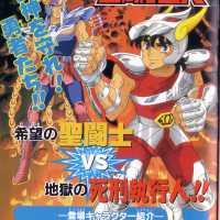Pegasus Seiya vs Phoenix Ikki