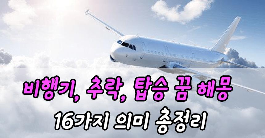비행기 꿈 해몽, 비행기 추락 꿈 해몽, 비행기 타는 꿈 해몽 16가지 의미 총정리