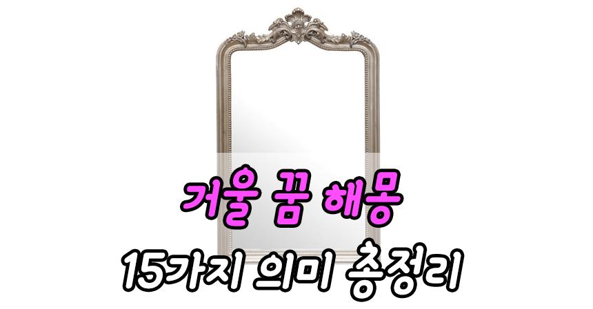 거울 꿈 해몽 15가지 의미 총정리