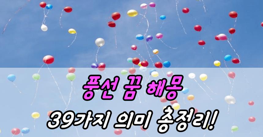 풍선 꿈 해몽 39가지 의미 총정리!