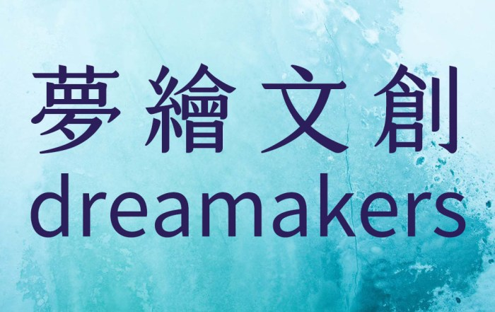 dreamakers banner