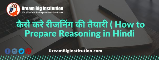 How to Prepare Reasoning in Hindi