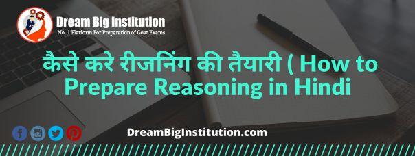 How to Prepare Reasoning in Hindi