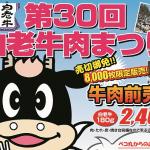 白老牛肉祭り2019開催日程・時間・前売りチケットの購入方法は?