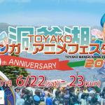 洞爺湖マンガ・アニメフェスタ開催日程・時間・アクセス・混雑状況!