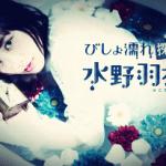「びしょ濡れ探偵 水野羽衣」3話あらすじSNS上の感想・評判!