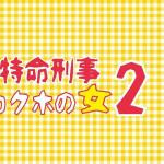 『特命刑事カクホの女2』2話SNS上の感想・評判・反応・あらすじ