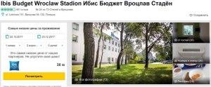 Недорогие гостиницы во Вроцлаве