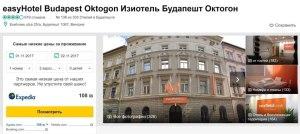 Изиотель Будапешт Октогон