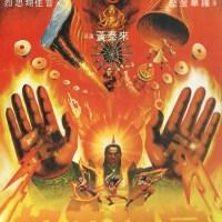Buddha's palm (如來神掌) 1982
