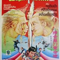 Odd Couple (搏命單刀奪命搶) 1979