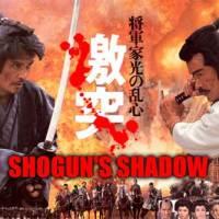 Shogun's Shadow (Shôgun Iemitsu no ranshin - Gekitotsu) 1989