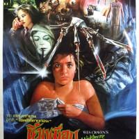 Affiches Thaïlandaises de films occidentaux