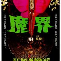 Hell Has No Boundary (魔界) 1982