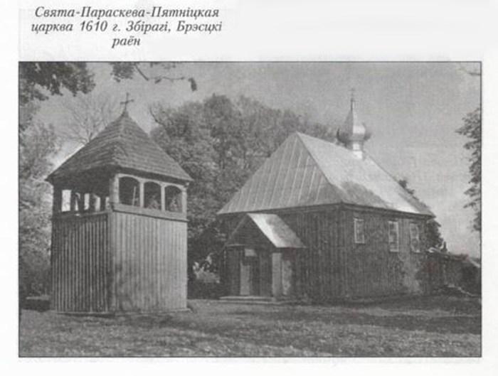 деревянное зодчество церковь 2
