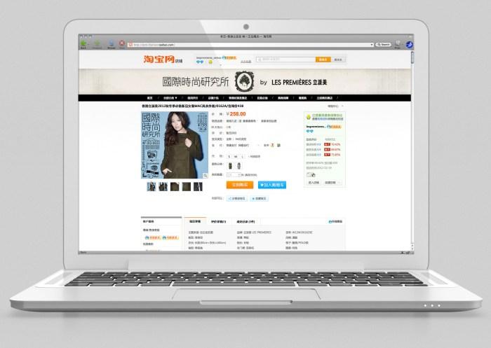 Les Premières Taobao eShop 3rd season : : Individual merchandise (Part 1)