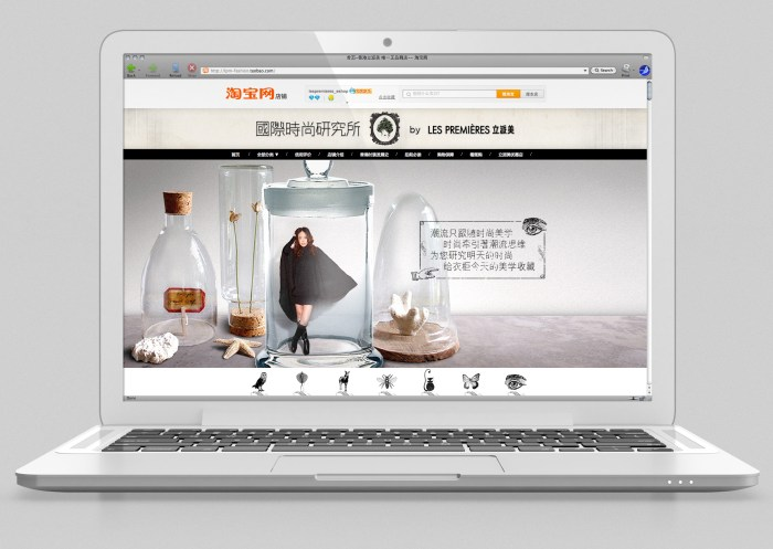 Les Premières Taobao eShop 3rd season version